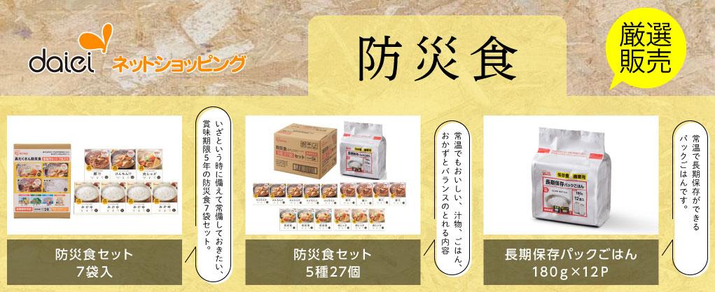 ダイエーネットショッピング 限定コレクション 防災食