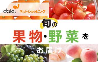 旬の果物・野菜をお届け