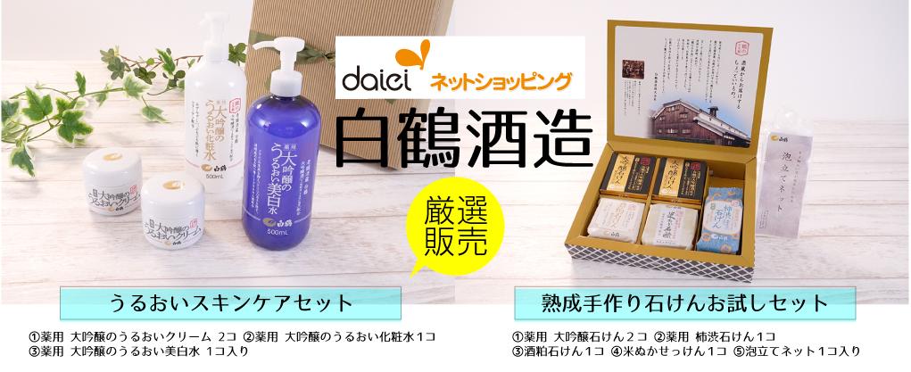 ダイエーネットショッピング 限定コレクション 白鶴石鹸 スキンケア