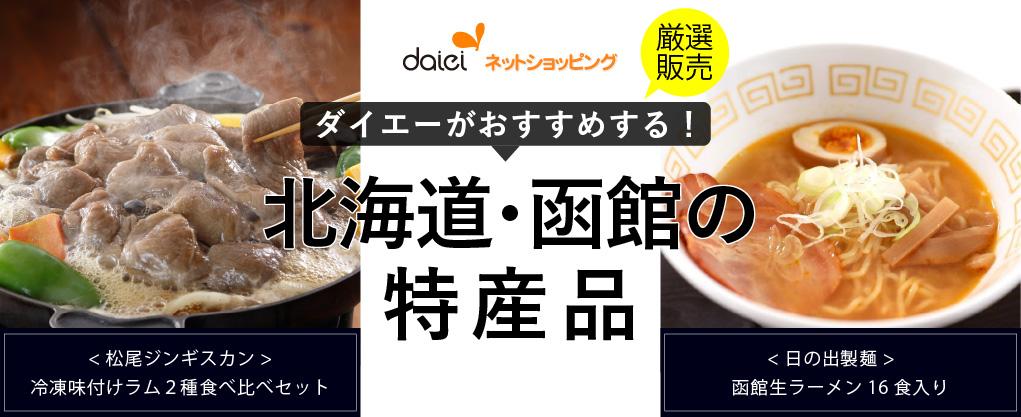 ダイエーネットショッピング 限定コレクション 北海道・函館