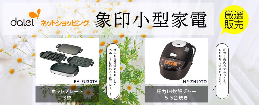 ダイエーネットショッピング 限定コレクション 象印小型家電