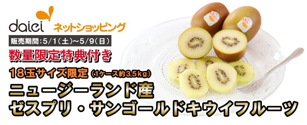 ダイエーネットショッピング 限定コレクション キウィ18玉