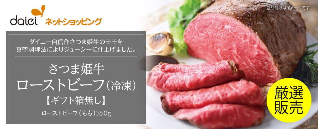 ダイエーネットショッピング 限定コレクション ローストビーフ