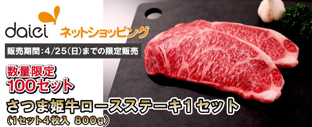 ダイエーネットショッピング 限定コレクション さつま姫牛