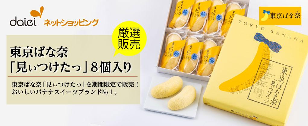 ダイエーネットショッピング 限定コレクション 東京ばな奈
