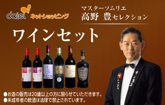 ダイエーネットショッピング 限定コレクション ワイン