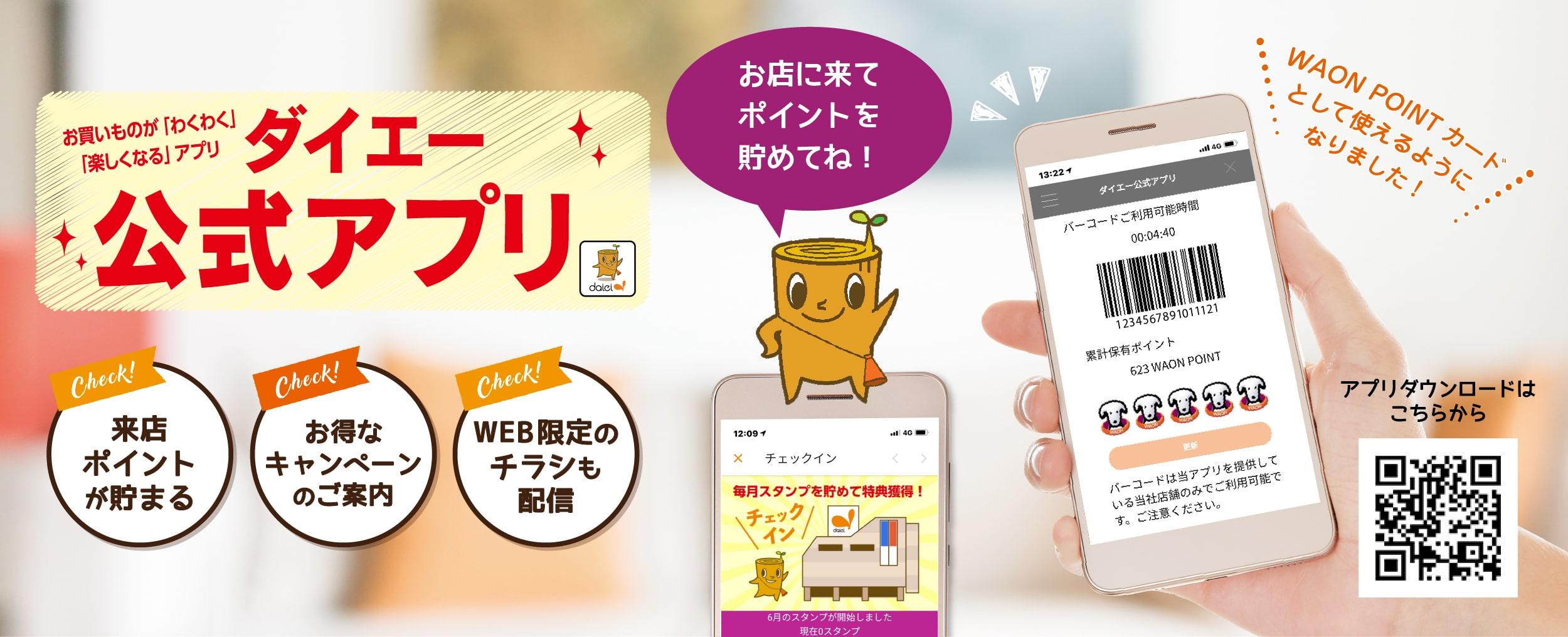 お 得 アプリ