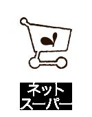 ネットスーパー