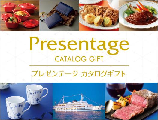 Presentageカタログギフト
