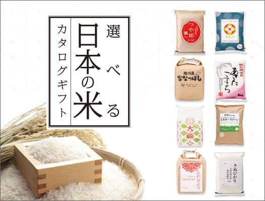選べる日本の米カタログギフト