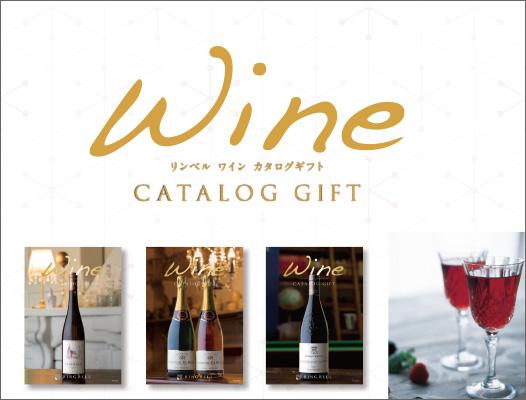 ワインカタログギフト
