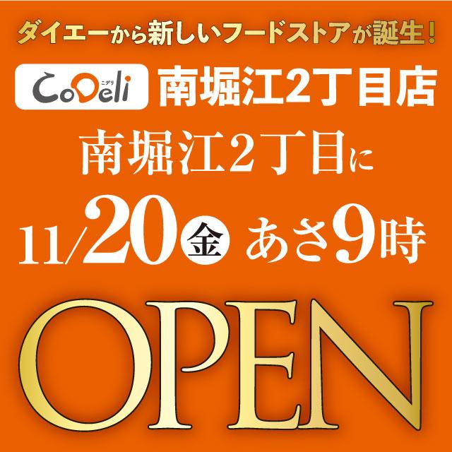 こデリ南堀江2丁目店オープン