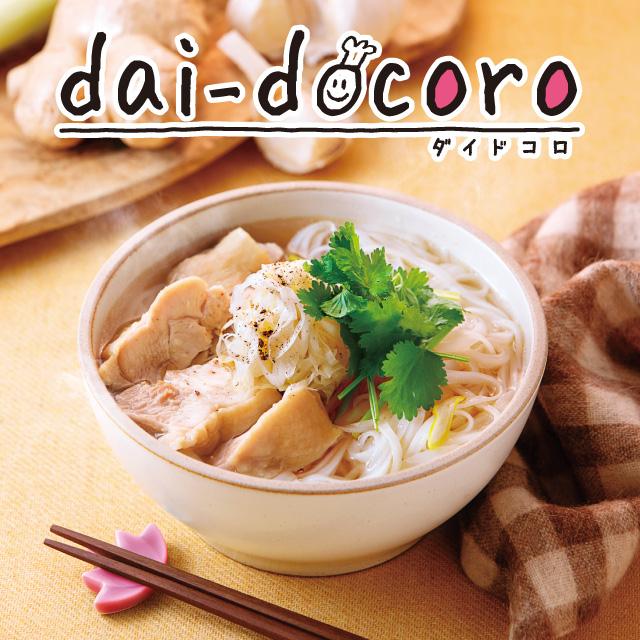 dai-docoro 10月号