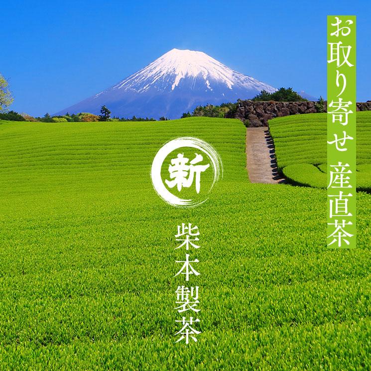 日本全国から選りすぐった、とっておきの「味」お取り寄せ産直茶