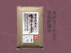 魚沼コシヒカリ雪室貯蔵米