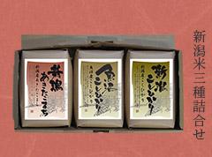新潟米三種詰合せ