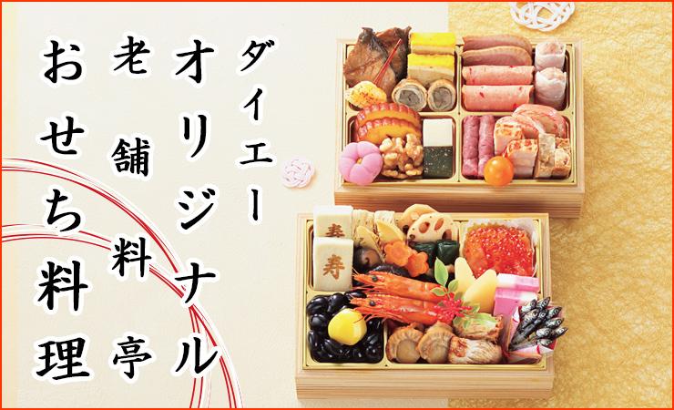 ダイエーオリジナル、老舗料亭、銘店おせち料理