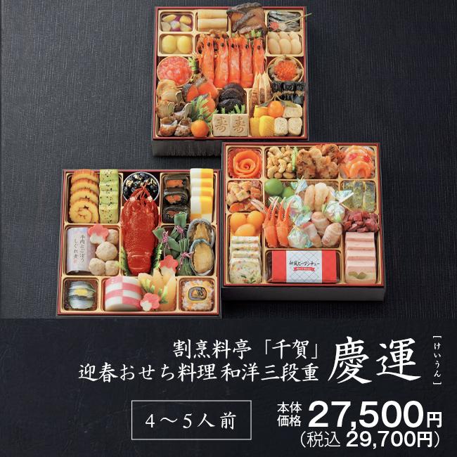 京料亭「清和荘」和風おせち四段重「嘉壽」