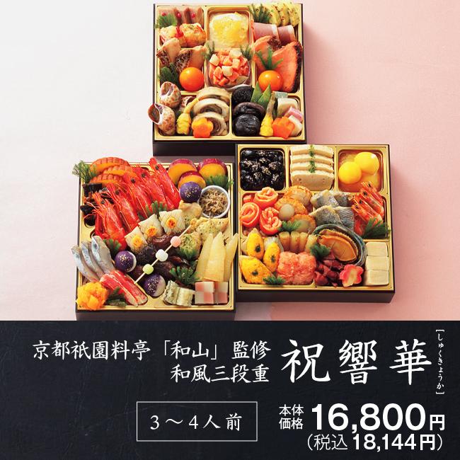 京都祇園料亭 「和山」 監修和風三段重「祝慶華」