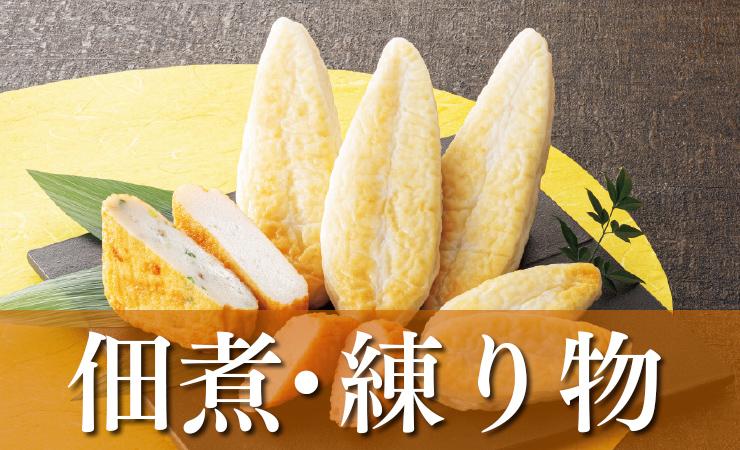 食用油・調味料