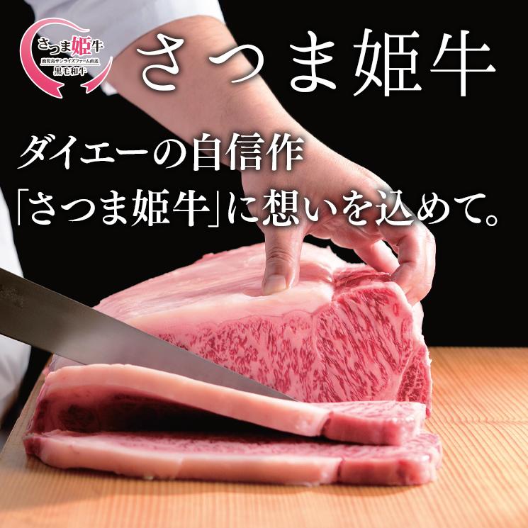 さつま姫牛