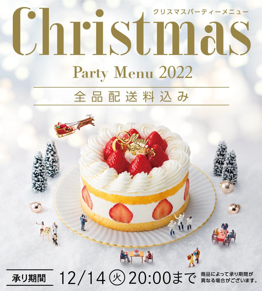 クリスマスメニュー2020年|クリスマスメニューならダイエー