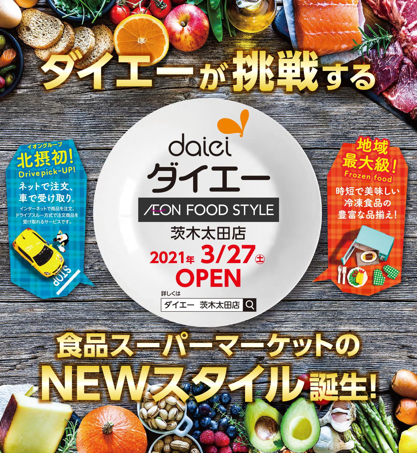 コロナ 茨木 イオン 【2021年春】茨木市の東芝工場跡地にイオンタウンが進出決定!