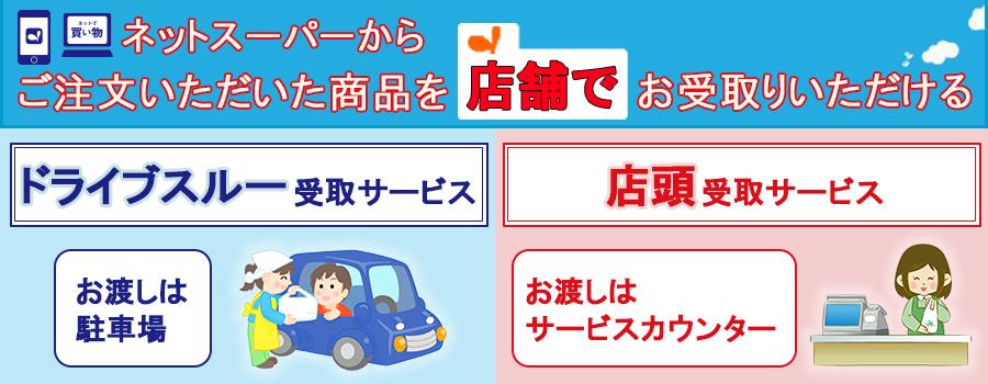 【スライダー】ドライブスルー・店頭受け取りサービススタート