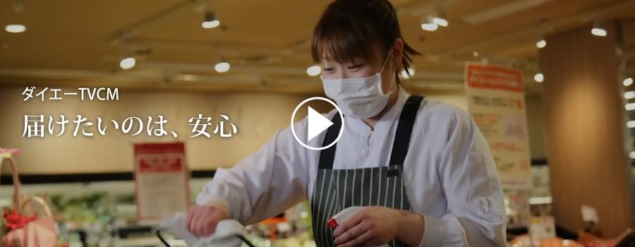 【スライダー】ダイエーテレビCM