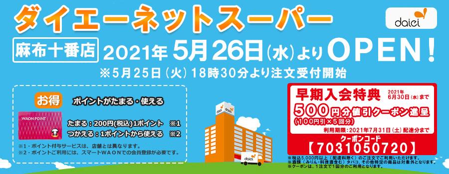 ネットスーパー麻布十番店5月26日(水)よりOPEN!