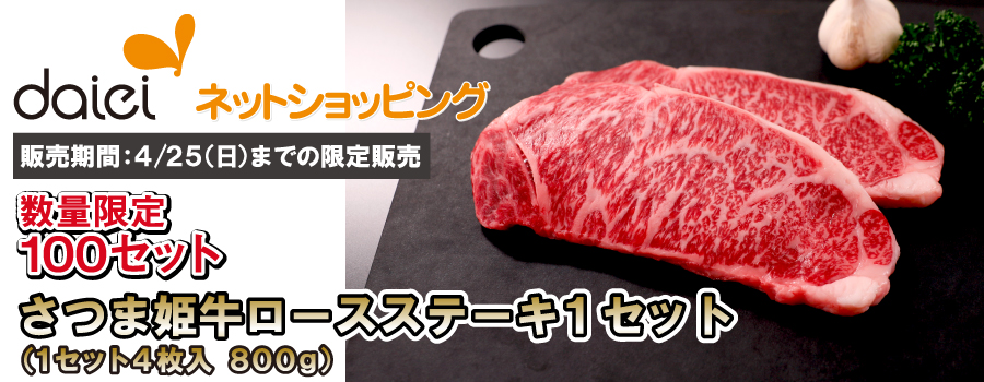 【ダイエーネットショッピング】さつま姫牛ロースステーキ