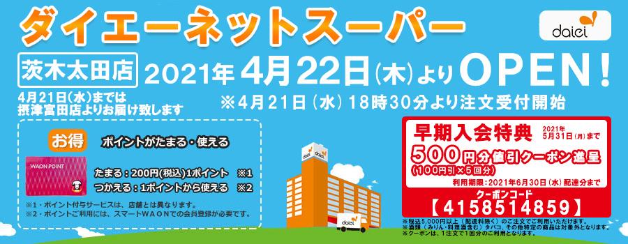ダイエーネットスーパー茨木太田店2021年4月22日(木)よりオープン!
