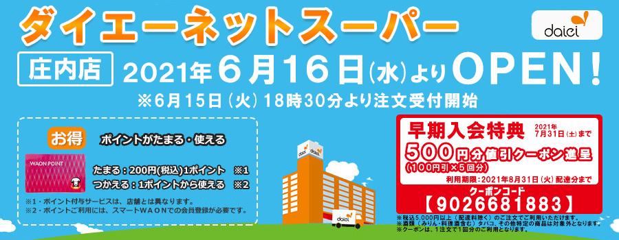 ネットスーパー庄内店6月16日(水)よりOPEN!